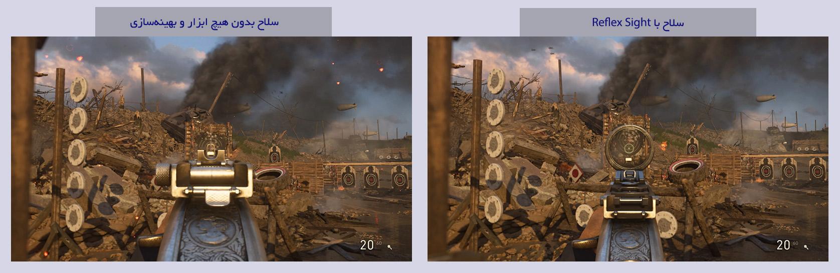 مقایسه ی Reflex Sight و بدون اتچمنت در cod ww2